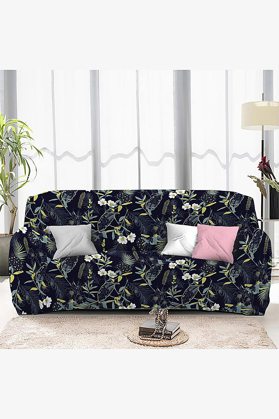 Чехол на диван для дома ART HOME TEXTILE 162774 купить оптом от производителя. Совместная покупка товаров для дома в OptMoyo