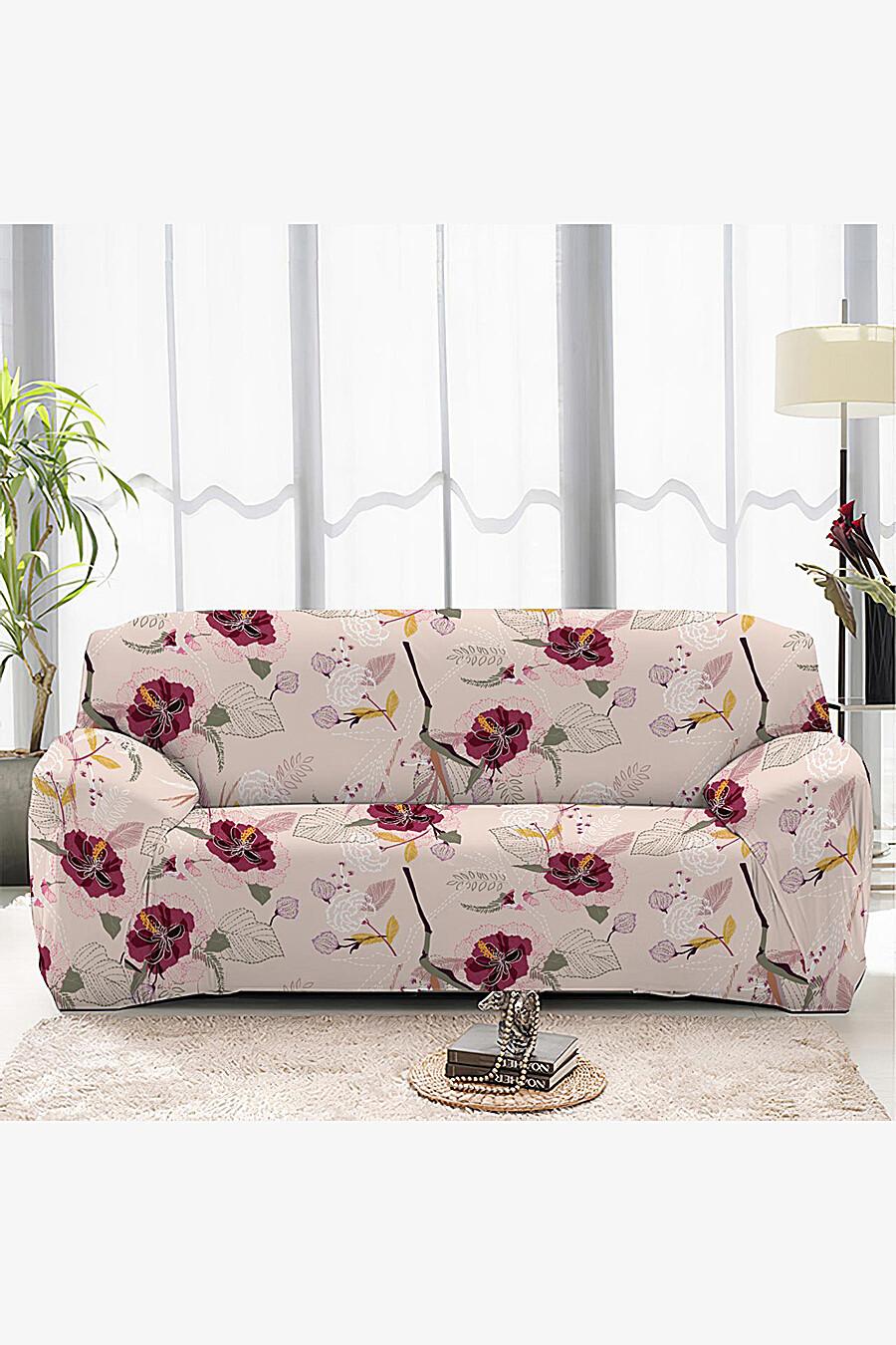 Чехол на диван для дома ART HOME TEXTILE 162777 купить оптом от производителя. Совместная покупка товаров для дома в OptMoyo