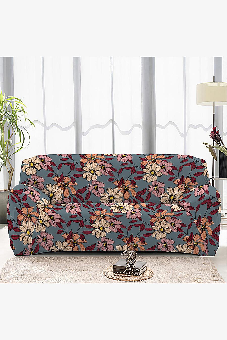 Чехол на диван для дома ART HOME TEXTILE 162780 купить оптом от производителя. Совместная покупка товаров для дома в OptMoyo