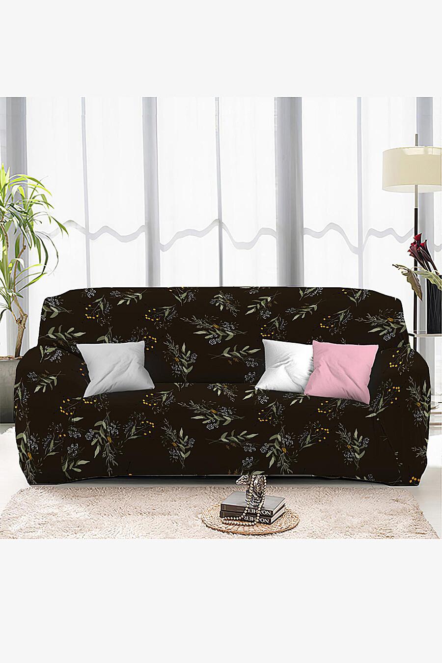 Чехол на диван для дома ART HOME TEXTILE 162783 купить оптом от производителя. Совместная покупка товаров для дома в OptMoyo