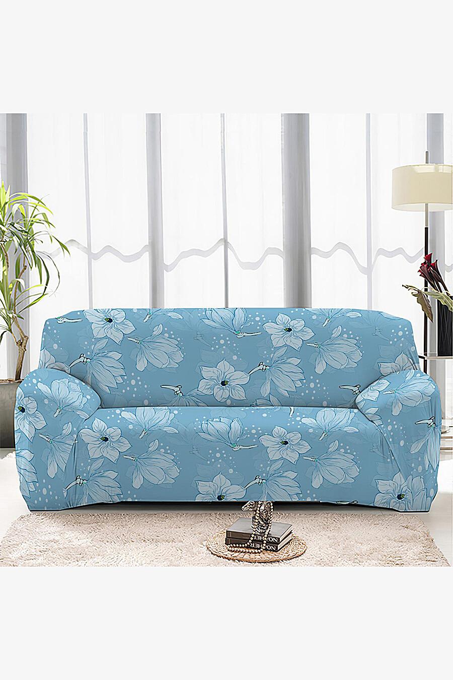 Чехол на диван для дома ART HOME TEXTILE 162798 купить оптом от производителя. Совместная покупка товаров для дома в OptMoyo