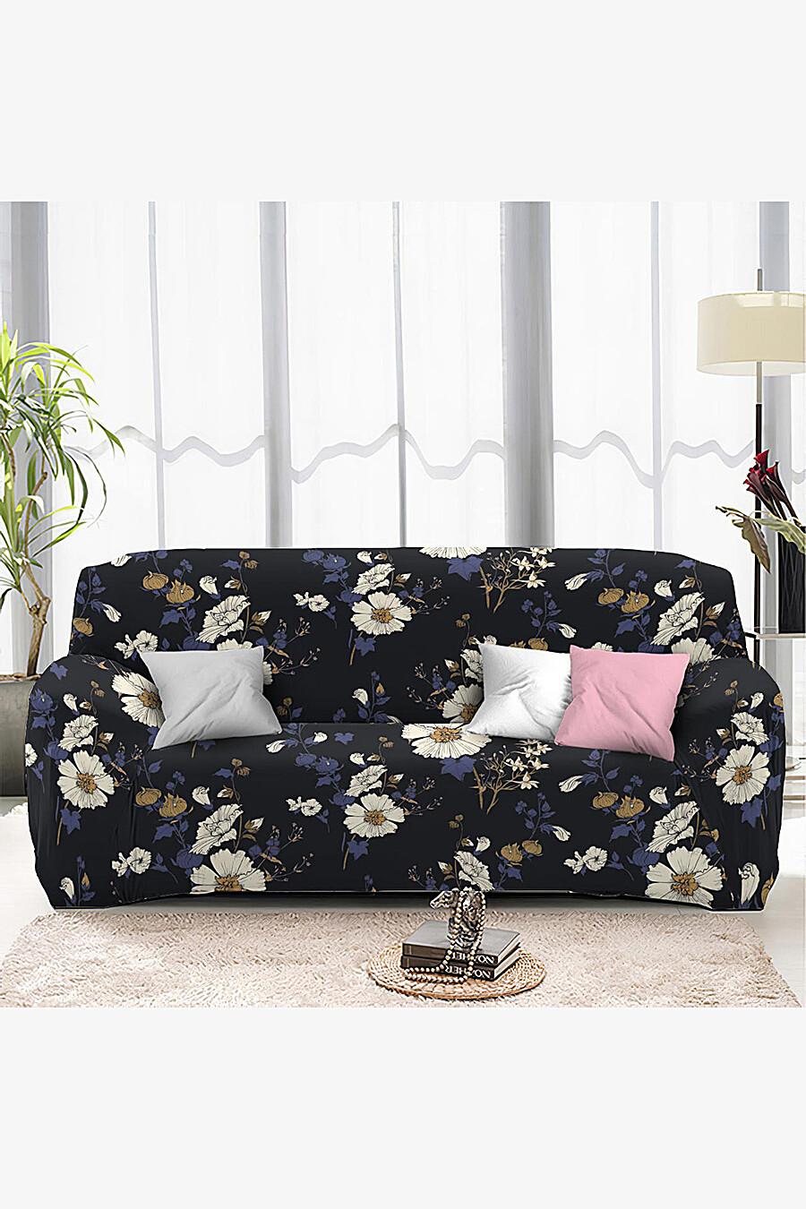Чехол на диван для дома ART HOME TEXTILE 162804 купить оптом от производителя. Совместная покупка товаров для дома в OptMoyo