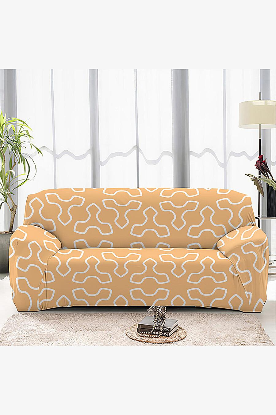 Чехол на диван для дома ART HOME TEXTILE 162840 купить оптом от производителя. Совместная покупка товаров для дома в OptMoyo
