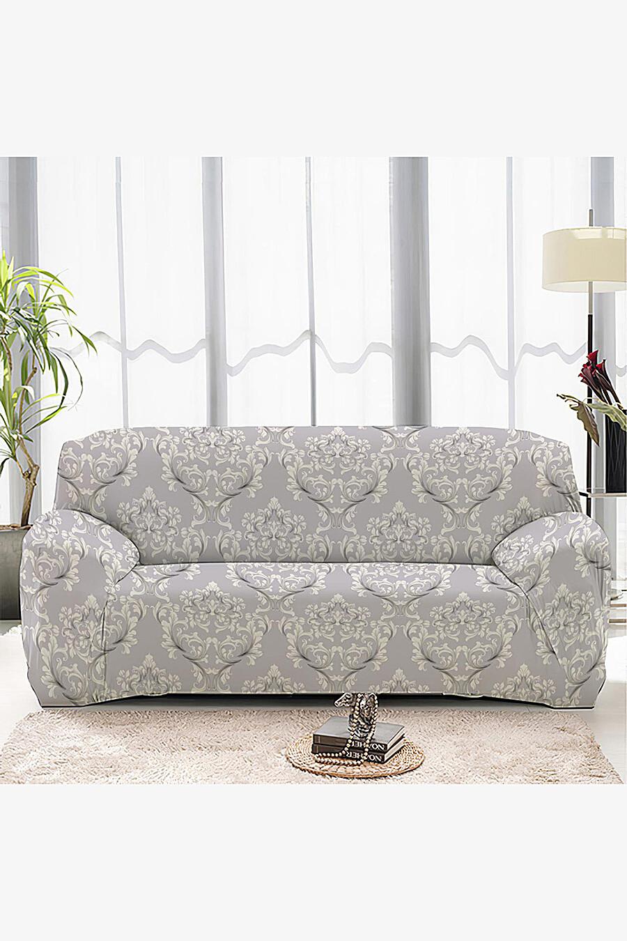 Чехол на диван для дома ART HOME TEXTILE 162843 купить оптом от производителя. Совместная покупка товаров для дома в OptMoyo