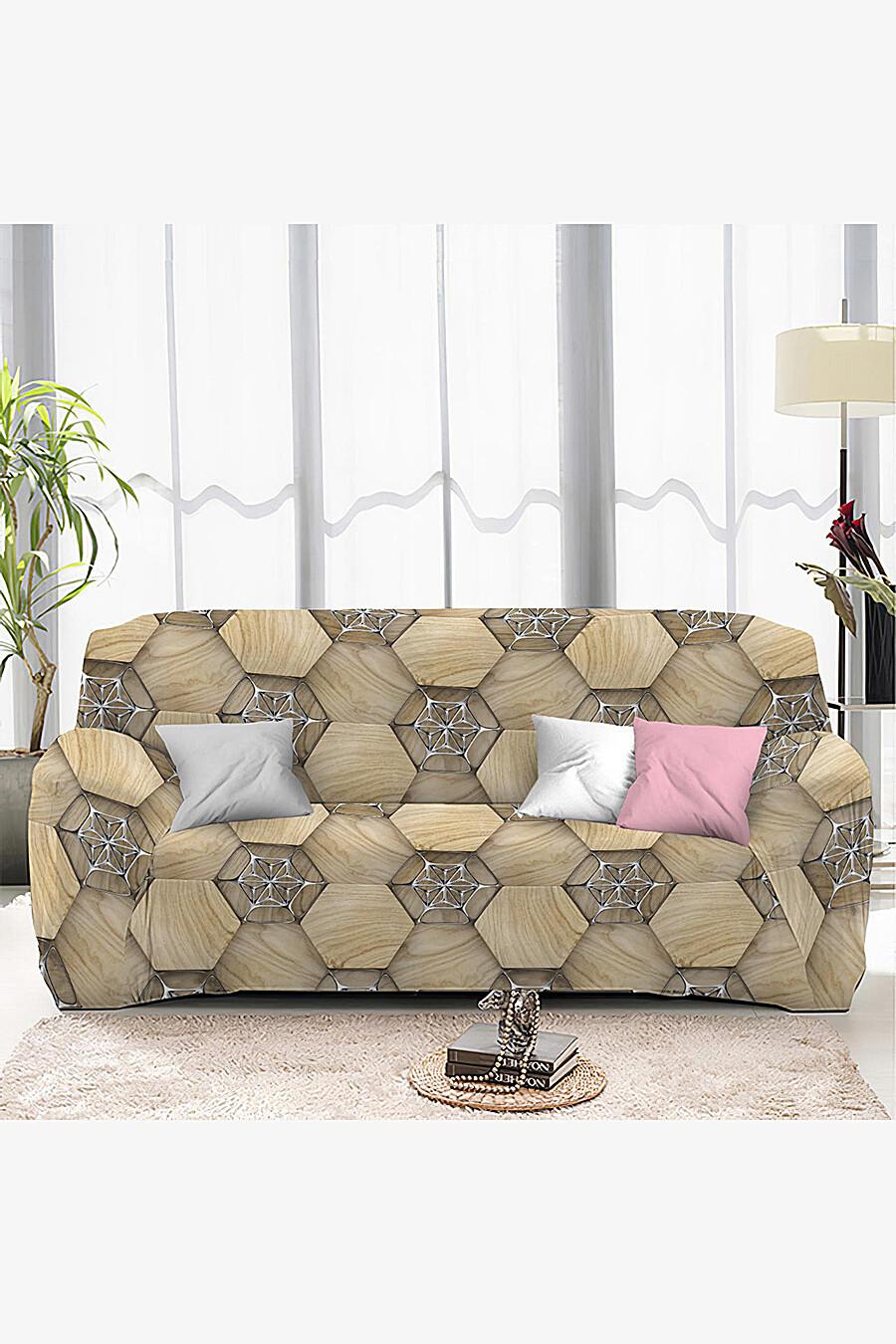 Чехол на диван для дома ART HOME TEXTILE 162846 купить оптом от производителя. Совместная покупка товаров для дома в OptMoyo