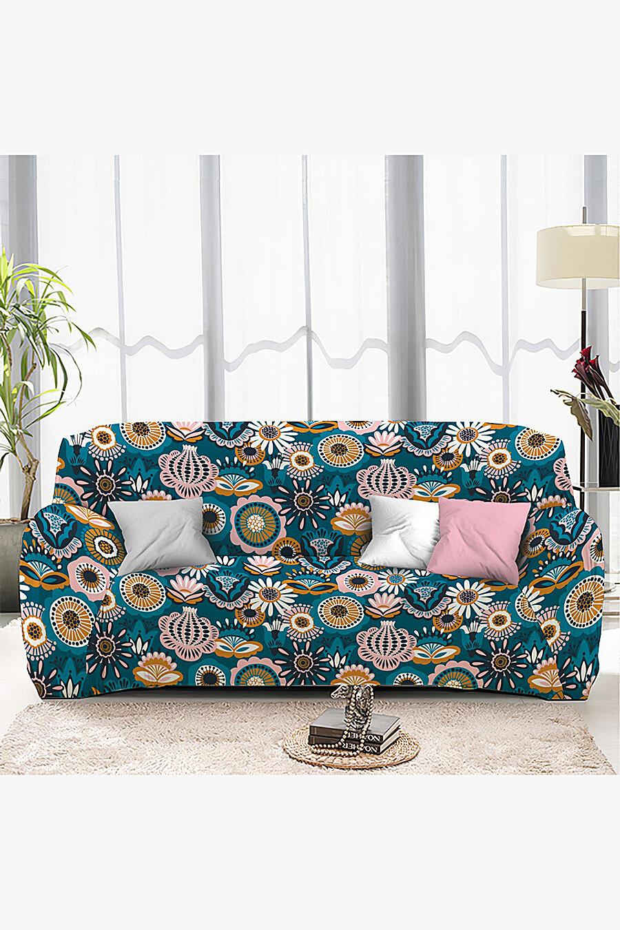 Чехол на диван для дома ART HOME TEXTILE 162855 купить оптом от производителя. Совместная покупка товаров для дома в OptMoyo