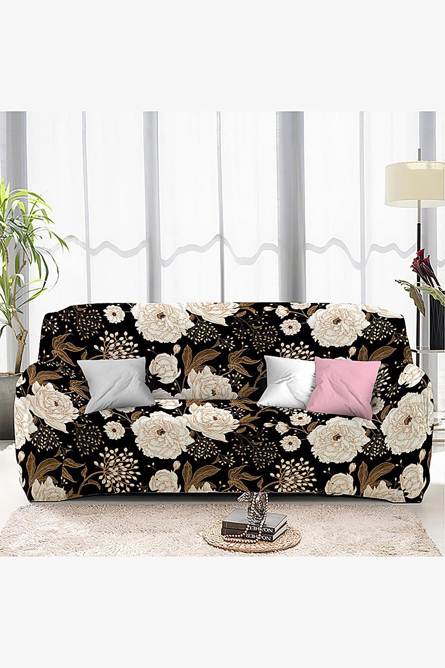 Чехол на диван для дома ART HOME TEXTILE 162858 купить оптом от производителя. Совместная покупка товаров для дома в OptMoyo