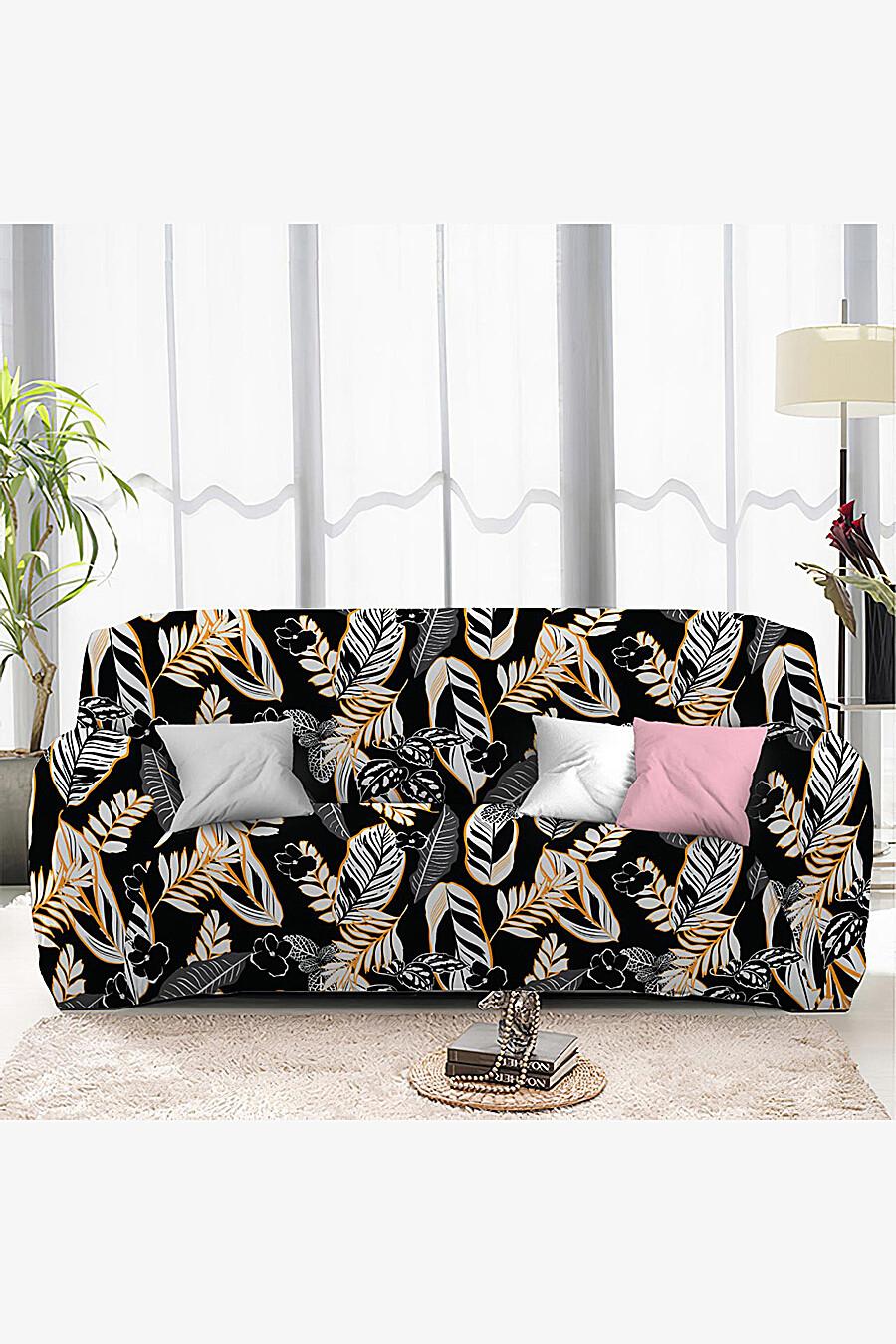 Чехол на диван для дома ART HOME TEXTILE 162867 купить оптом от производителя. Совместная покупка товаров для дома в OptMoyo
