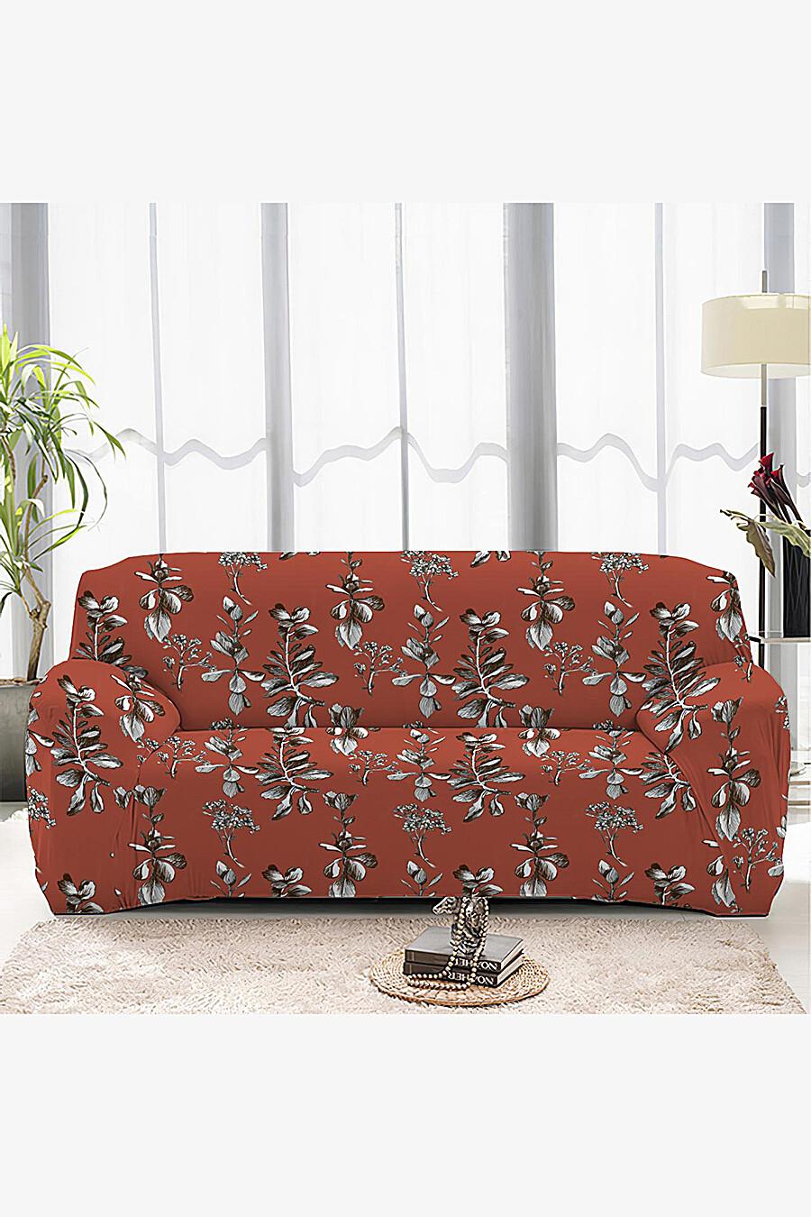 Чехол на диван для дома ART HOME TEXTILE 162879 купить оптом от производителя. Совместная покупка товаров для дома в OptMoyo