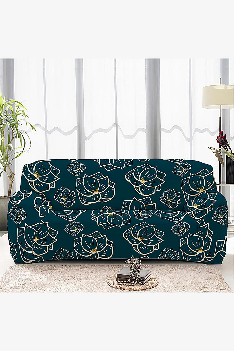 Чехол на диван для дома ART HOME TEXTILE 162885 купить оптом от производителя. Совместная покупка товаров для дома в OptMoyo