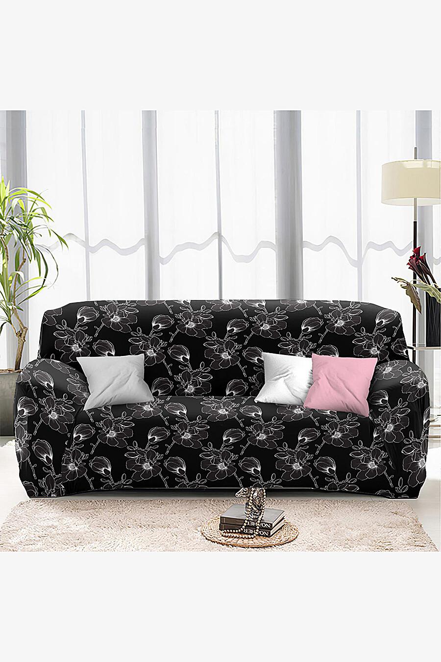Чехол на диван для дома ART HOME TEXTILE 162888 купить оптом от производителя. Совместная покупка товаров для дома в OptMoyo