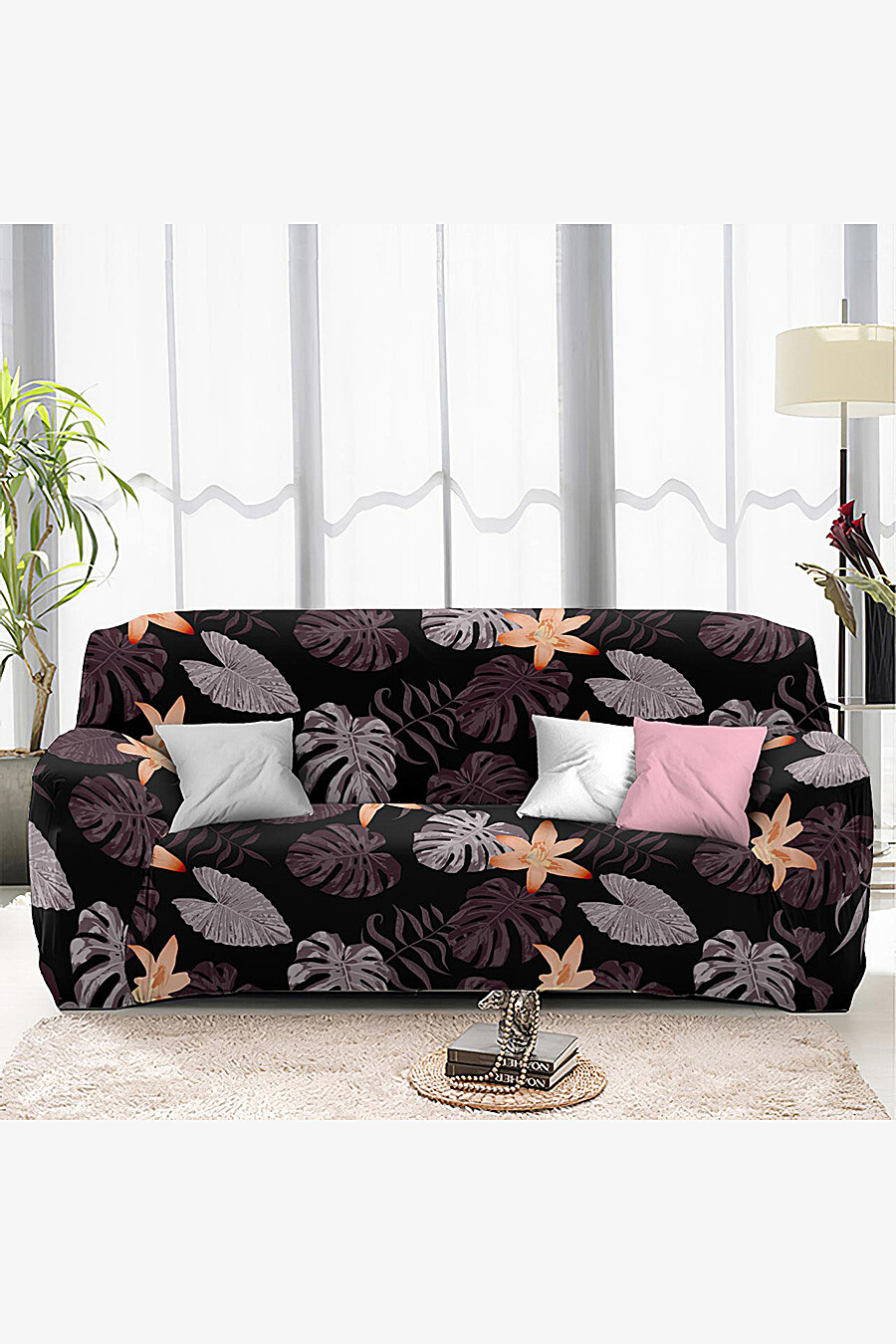 Чехол на диван для дома ART HOME TEXTILE 162894 купить оптом от производителя. Совместная покупка товаров для дома в OptMoyo