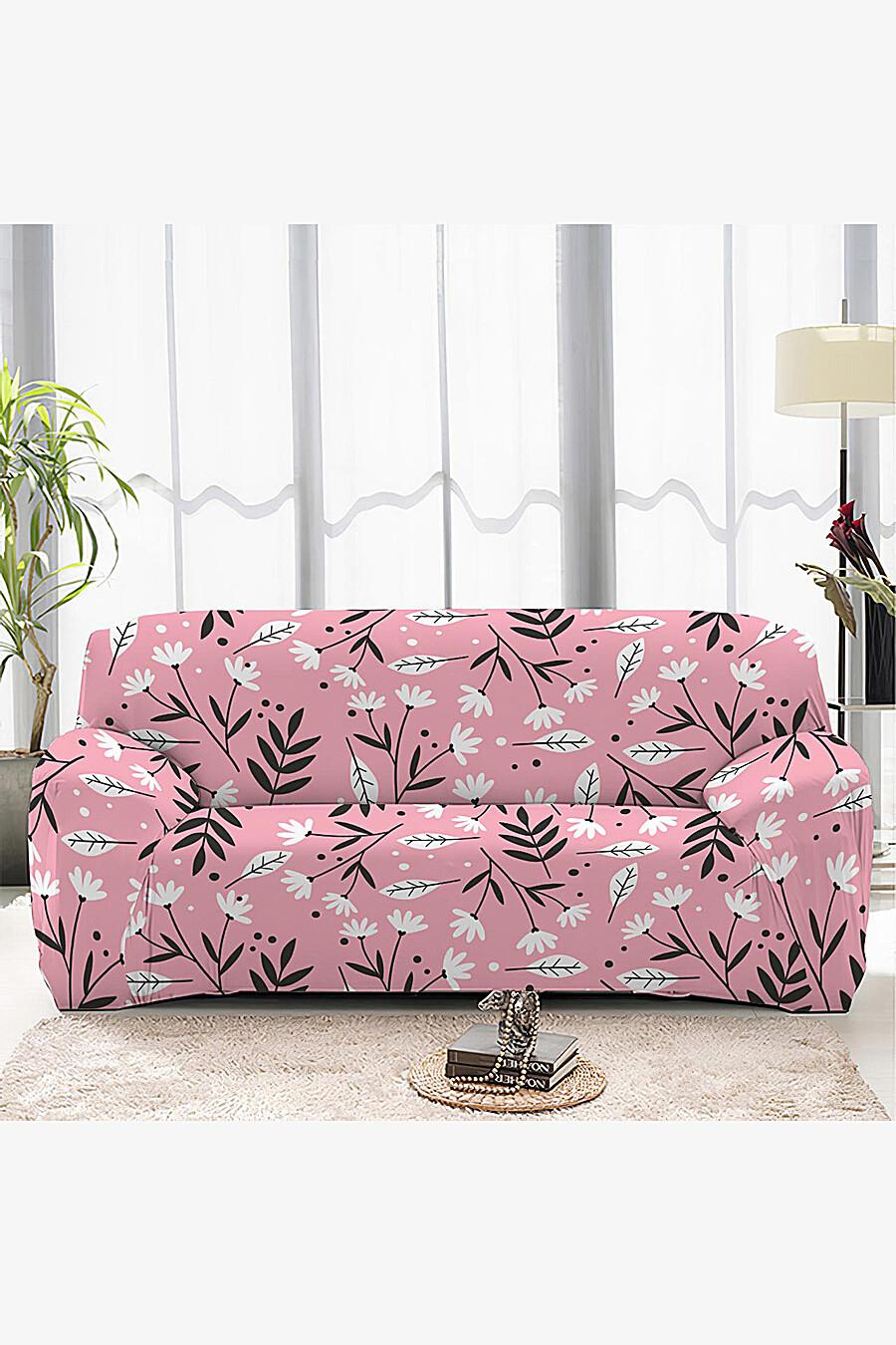 Чехол на диван для дома ART HOME TEXTILE 162903 купить оптом от производителя. Совместная покупка товаров для дома в OptMoyo