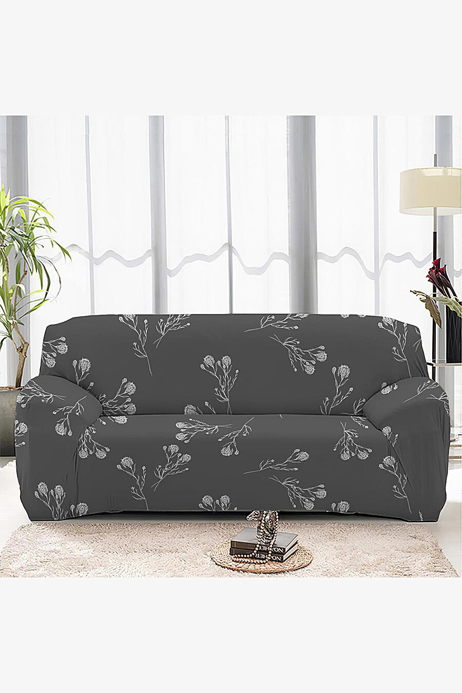 Чехол на диван для дома ART HOME TEXTILE 162909 купить оптом от производителя. Совместная покупка товаров для дома в OptMoyo