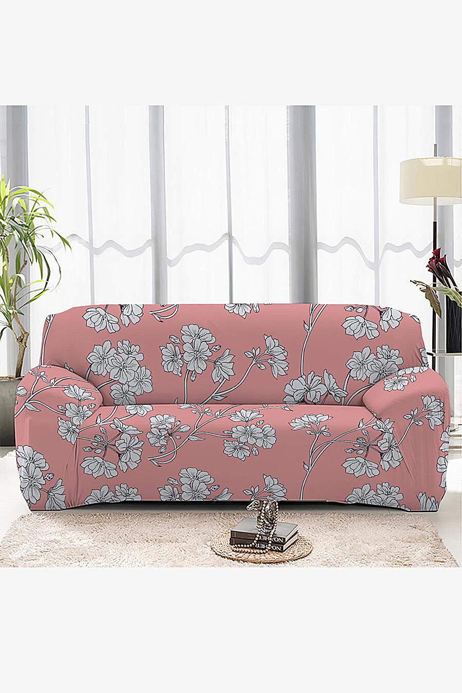 Чехол на диван для дома ART HOME TEXTILE 162912 купить оптом от производителя. Совместная покупка товаров для дома в OptMoyo