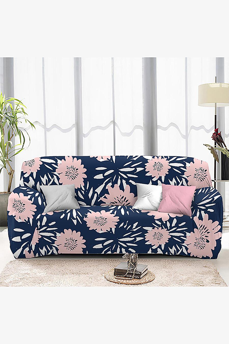 Чехол на диван для дома ART HOME TEXTILE 162915 купить оптом от производителя. Совместная покупка товаров для дома в OptMoyo
