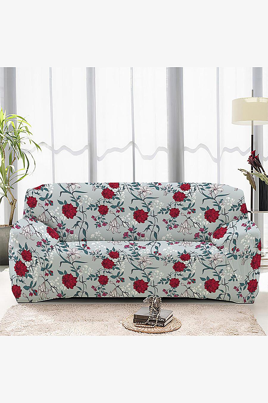 Чехол на диван для дома ART HOME TEXTILE 162918 купить оптом от производителя. Совместная покупка товаров для дома в OptMoyo