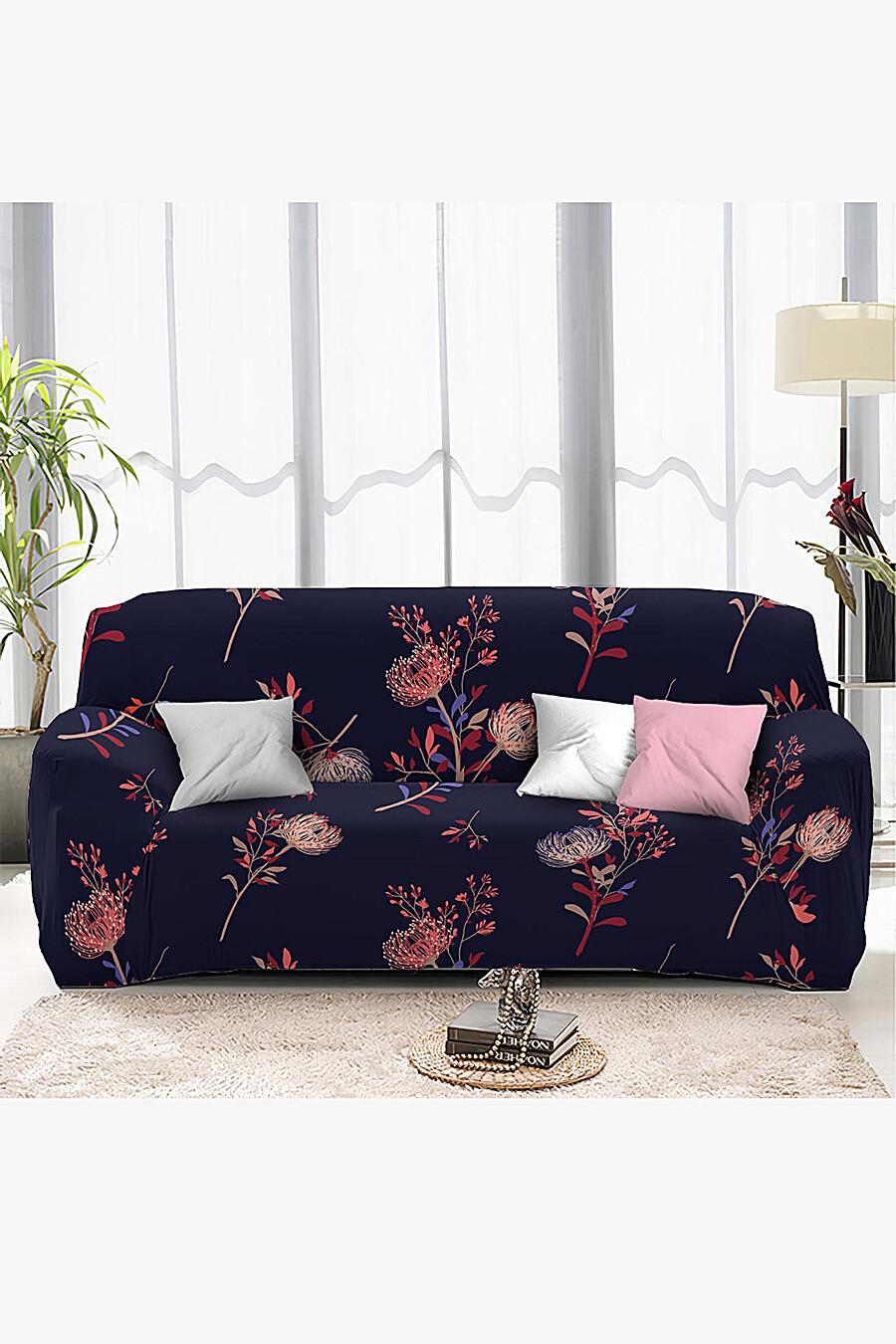 Чехол на диван для дома ART HOME TEXTILE 162921 купить оптом от производителя. Совместная покупка товаров для дома в OptMoyo