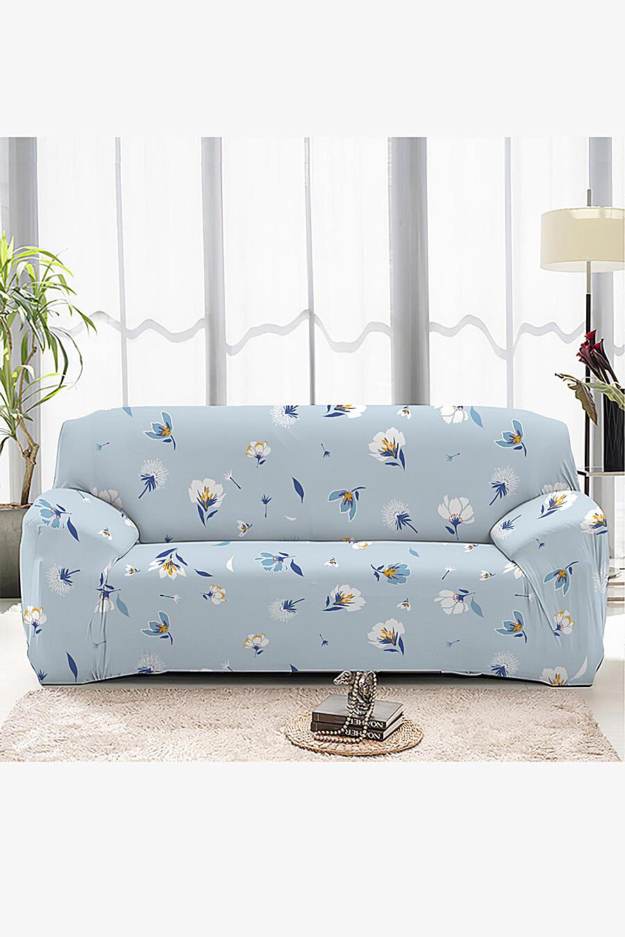 Чехол на диван для дома ART HOME TEXTILE 162924 купить оптом от производителя. Совместная покупка товаров для дома в OptMoyo