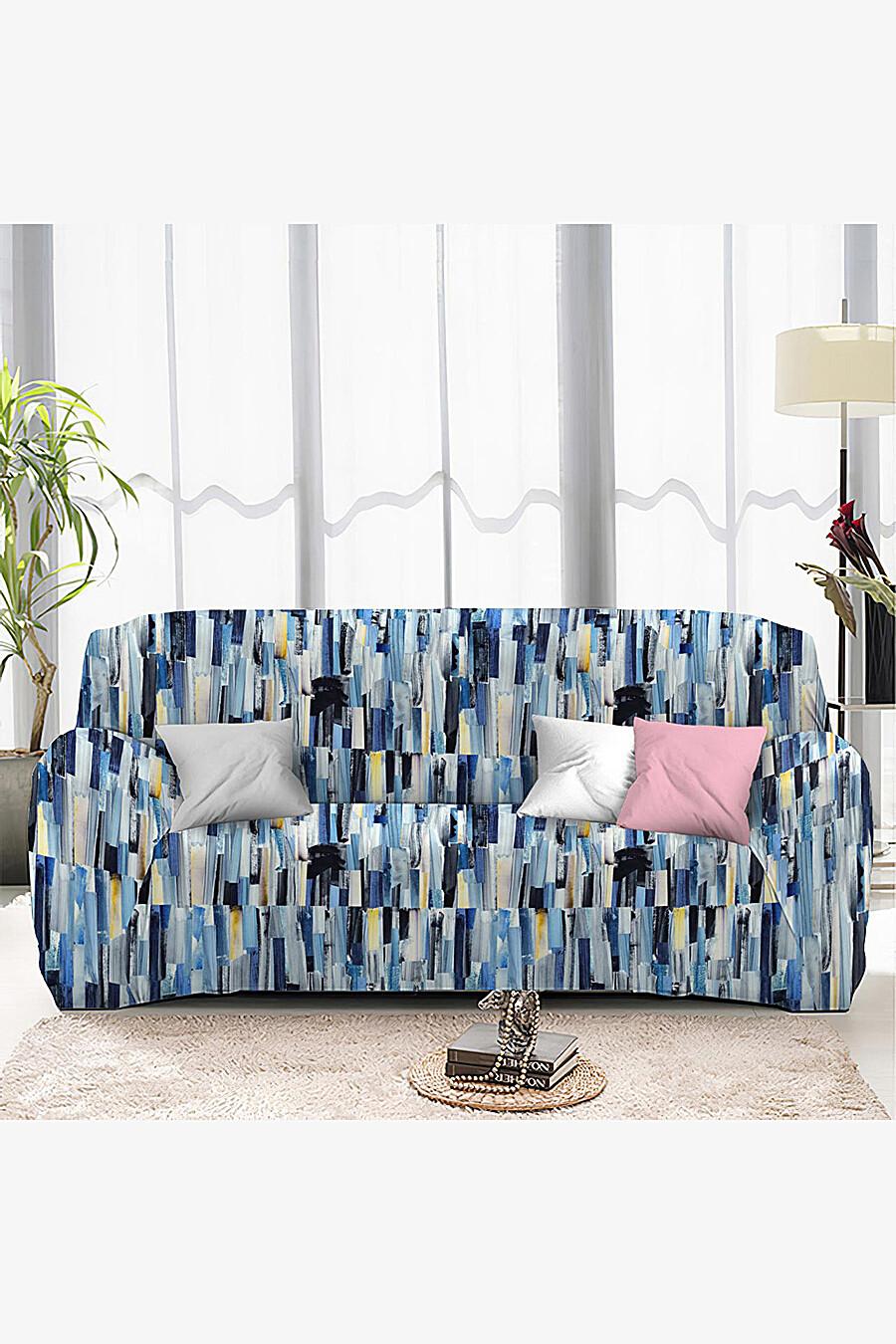 Чехол на диван для дома ART HOME TEXTILE 162933 купить оптом от производителя. Совместная покупка товаров для дома в OptMoyo