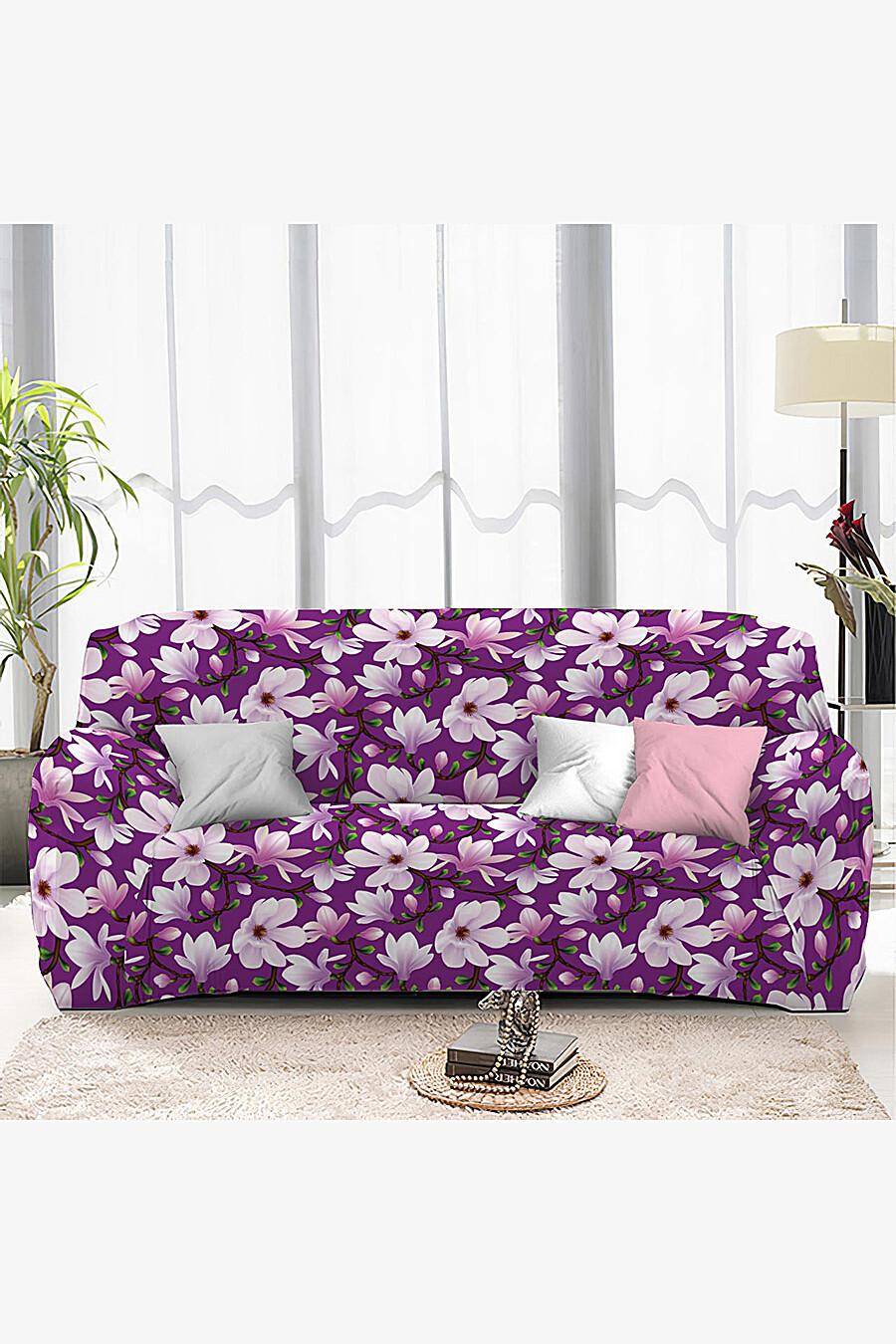 Чехол на диван для дома ART HOME TEXTILE 162957 купить оптом от производителя. Совместная покупка товаров для дома в OptMoyo