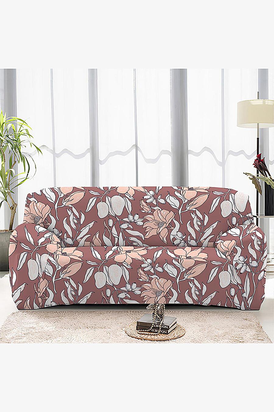 Чехол на диван для дома ART HOME TEXTILE 162963 купить оптом от производителя. Совместная покупка товаров для дома в OptMoyo