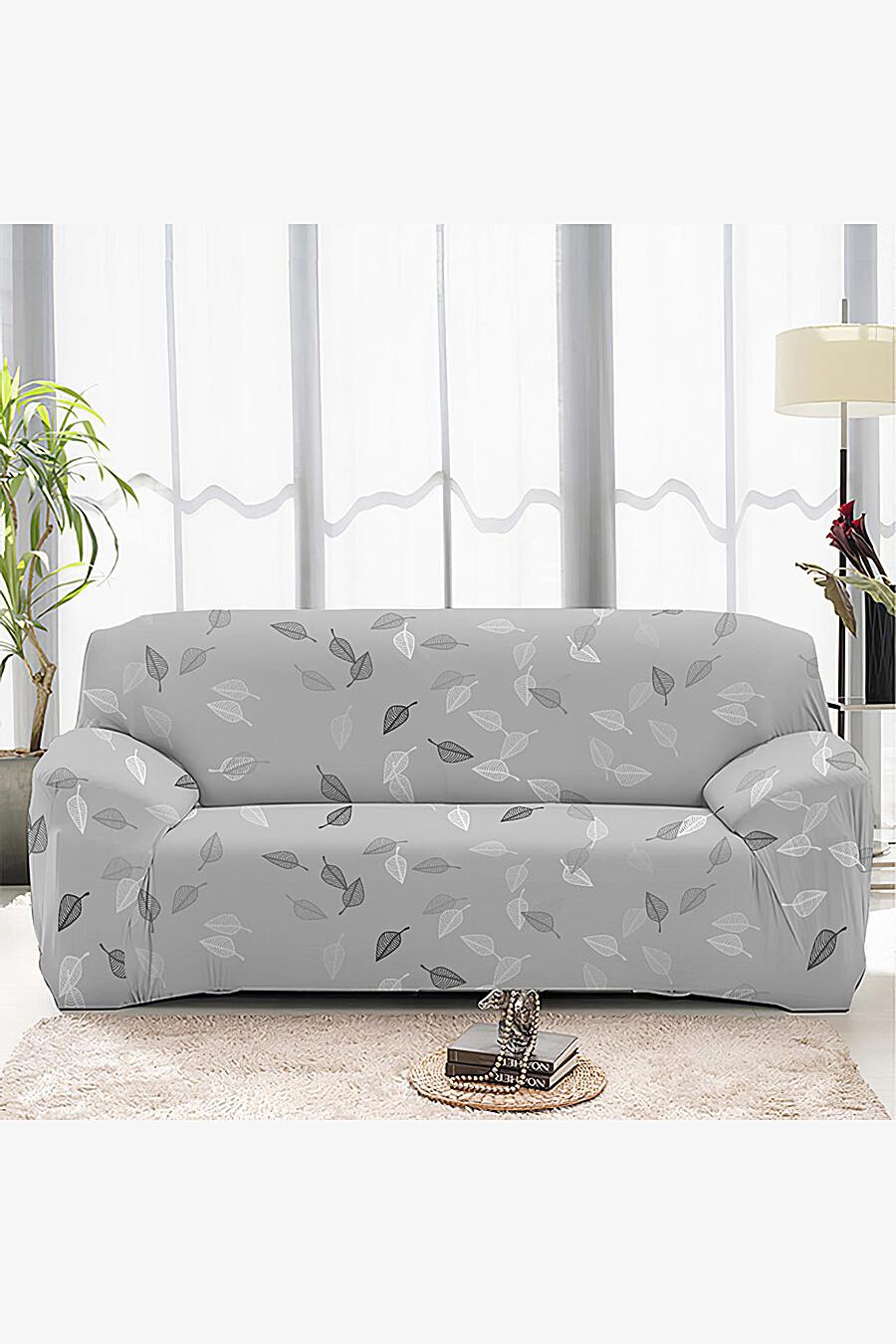 Чехол на диван для дома ART HOME TEXTILE 162969 купить оптом от производителя. Совместная покупка товаров для дома в OptMoyo