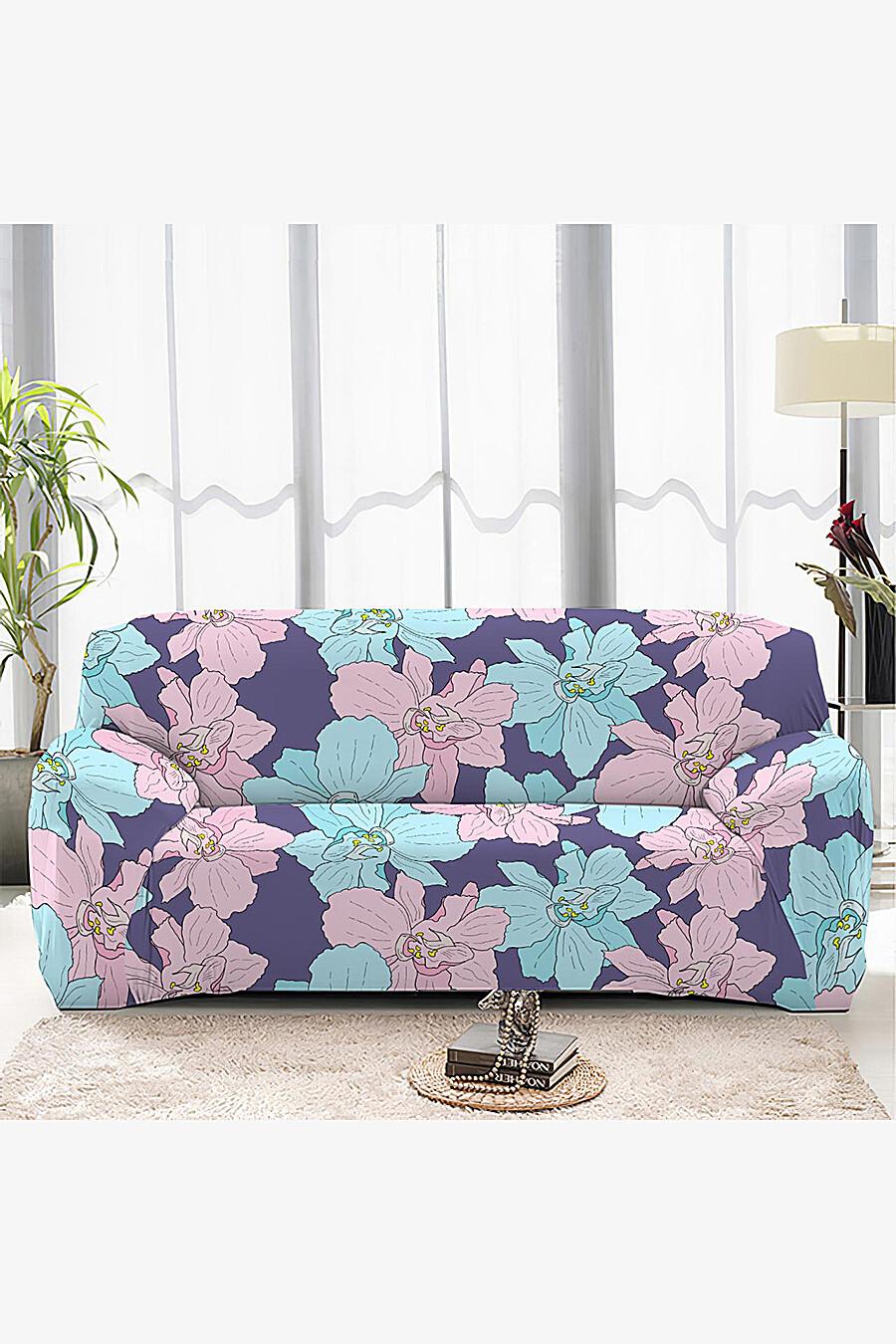 Чехол на диван для дома ART HOME TEXTILE 162978 купить оптом от производителя. Совместная покупка товаров для дома в OptMoyo