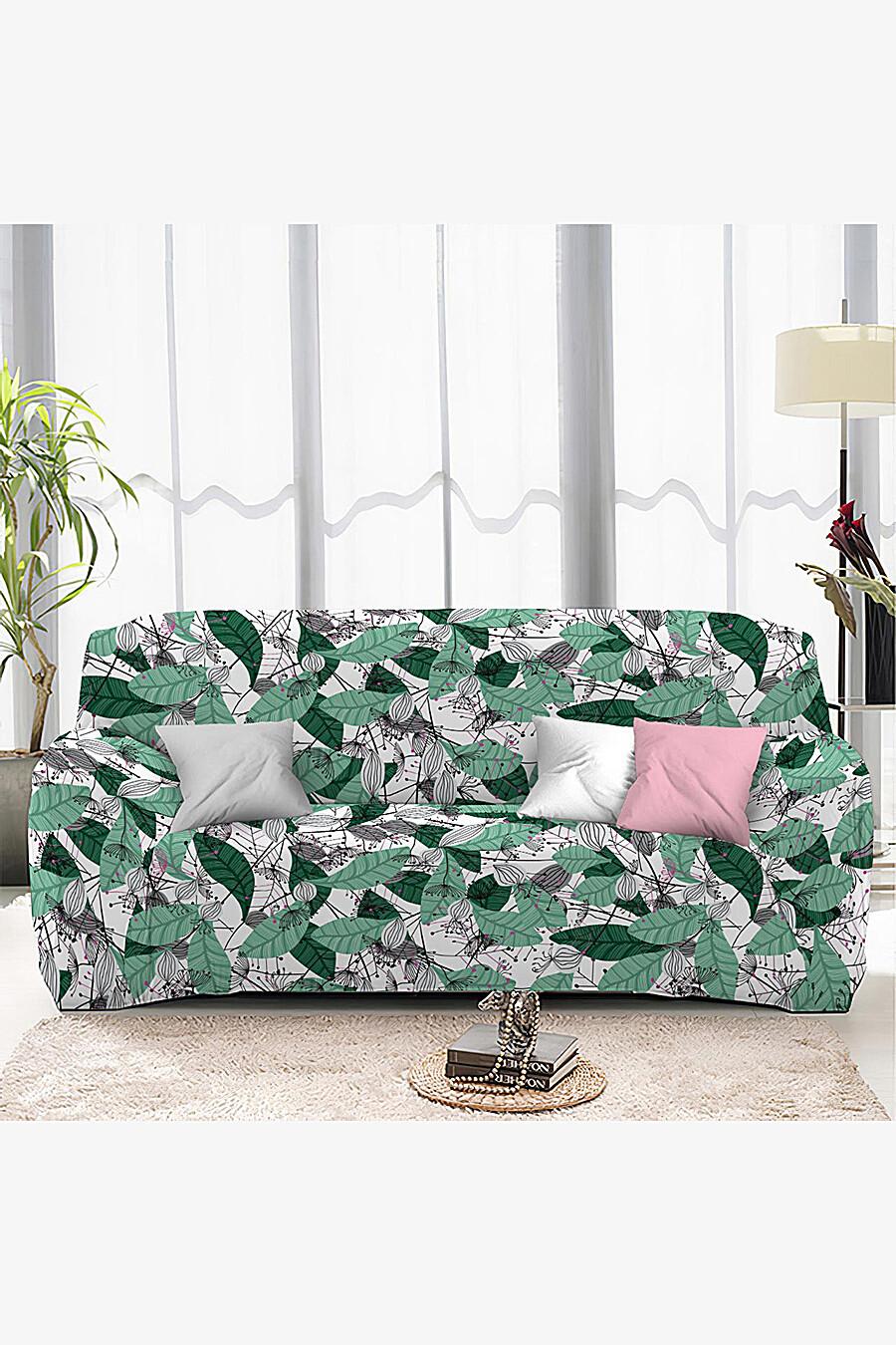 Чехол на диван для дома ART HOME TEXTILE 162981 купить оптом от производителя. Совместная покупка товаров для дома в OptMoyo