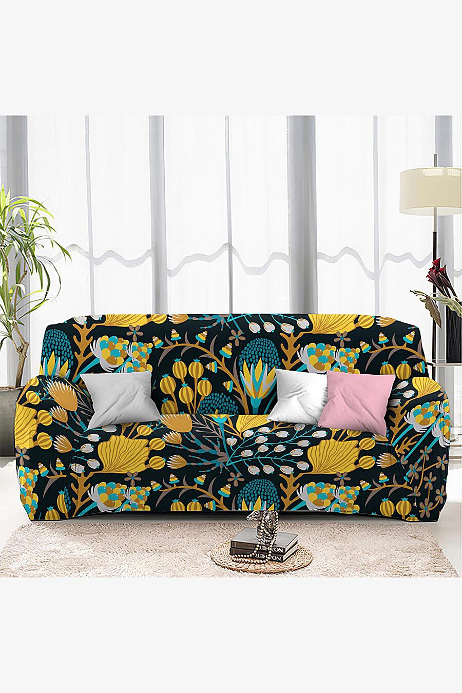Чехол на диван для дома ART HOME TEXTILE 162990 купить оптом от производителя. Совместная покупка товаров для дома в OptMoyo