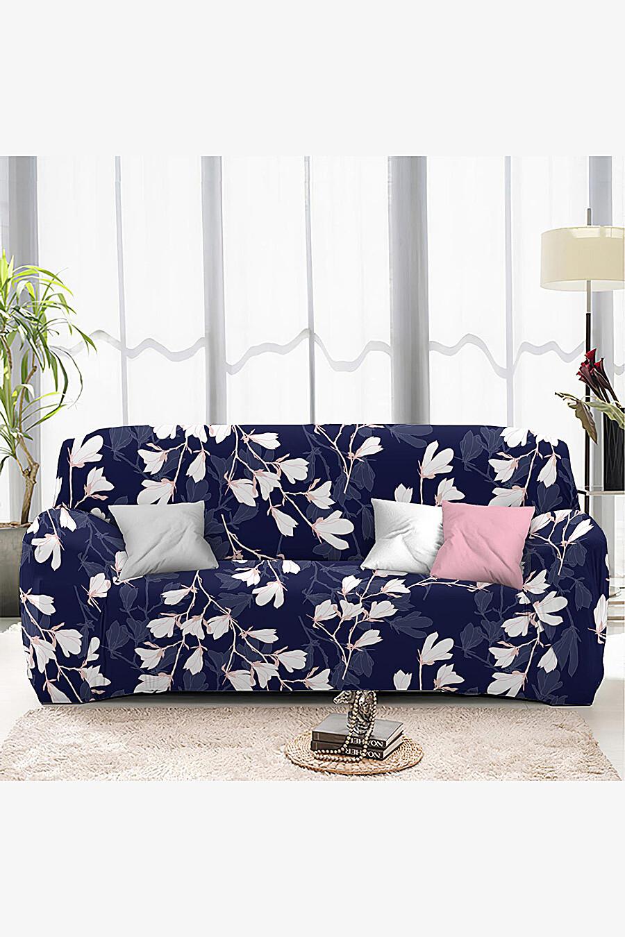 Чехол на диван для дома ART HOME TEXTILE 162996 купить оптом от производителя. Совместная покупка товаров для дома в OptMoyo