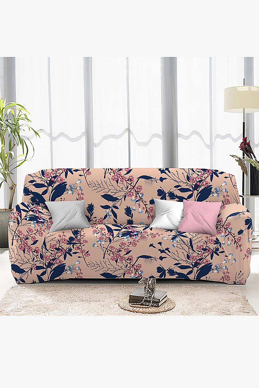 Чехол на диван для дома ART HOME TEXTILE 162999 купить оптом от производителя. Совместная покупка товаров для дома в OptMoyo