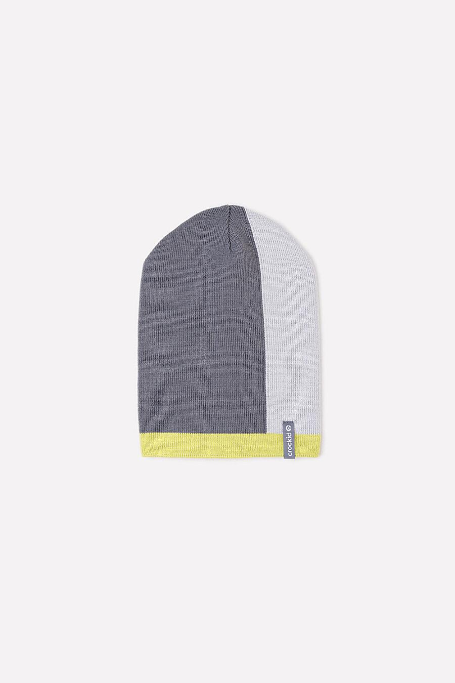 Шапка для мальчиков CROCKID 175830 купить оптом от производителя. Совместная покупка детской одежды в OptMoyo