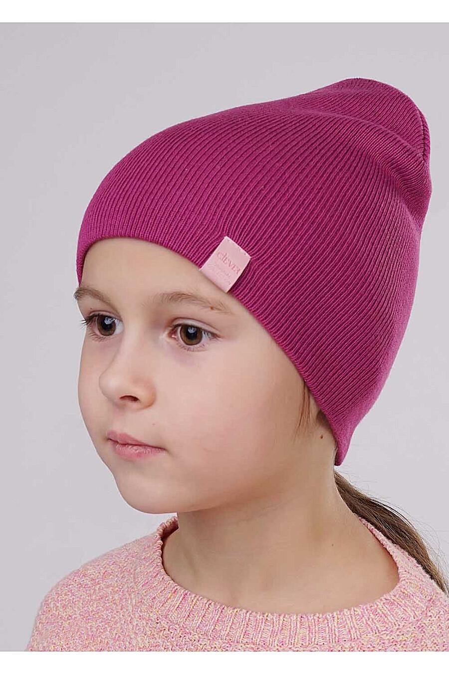 Шапка для девочек CLEVER 175975 купить оптом от производителя. Совместная покупка детской одежды в OptMoyo