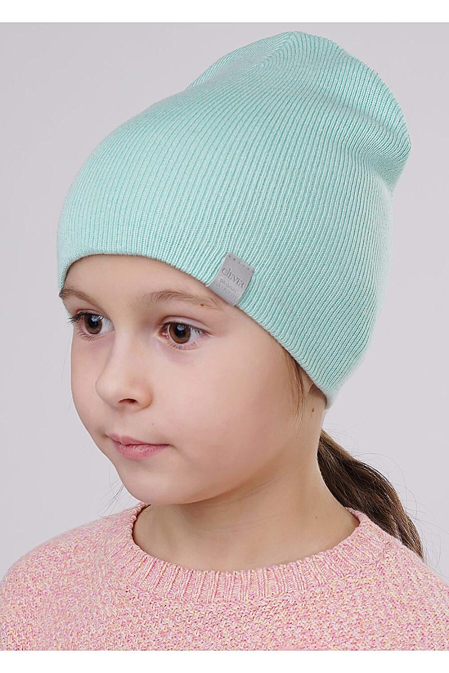 Шапка для девочек CLEVER 175978 купить оптом от производителя. Совместная покупка детской одежды в OptMoyo