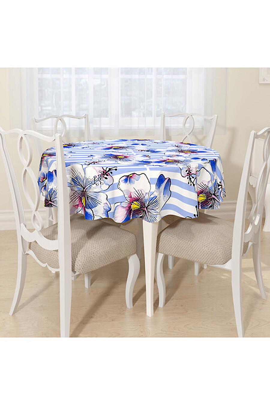 Скатерть для дома ART HOME TEXTILE 180174 купить оптом от производителя. Совместная покупка товаров для дома в OptMoyo