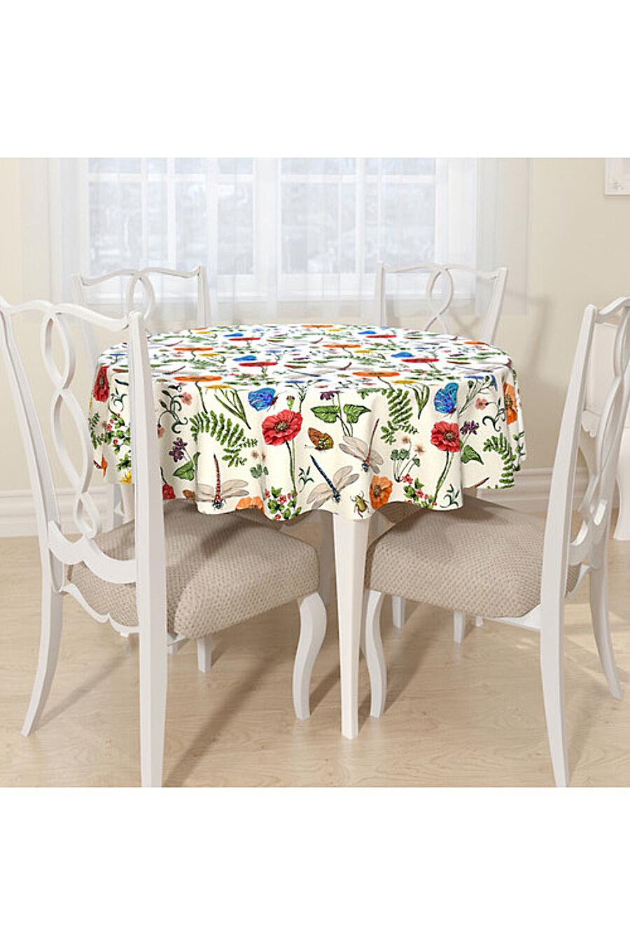 Скатерть для дома ART HOME TEXTILE 180231 купить оптом от производителя. Совместная покупка товаров для дома в OptMoyo