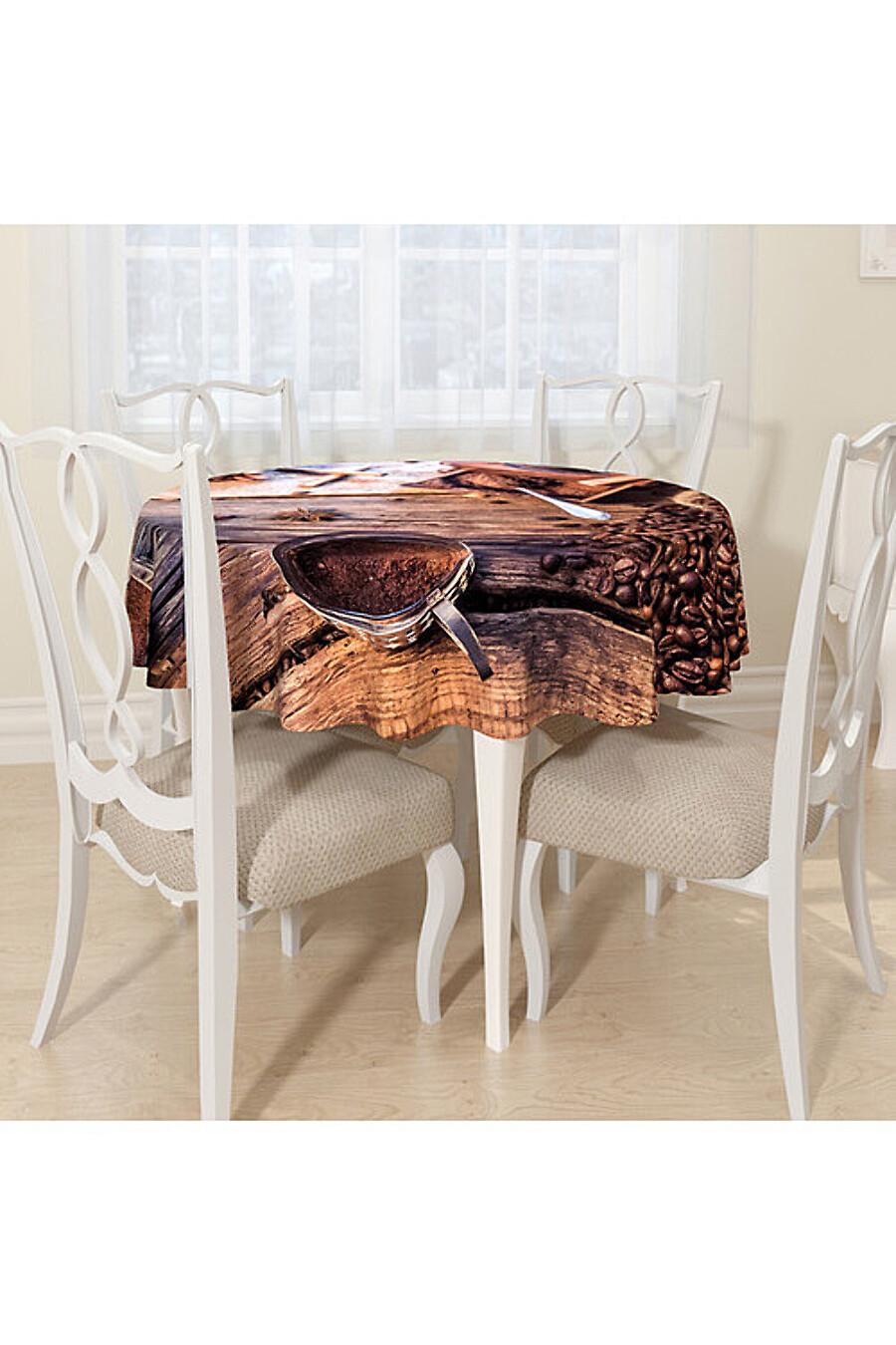 Скатерть для дома ART HOME TEXTILE 180234 купить оптом от производителя. Совместная покупка товаров для дома в OptMoyo