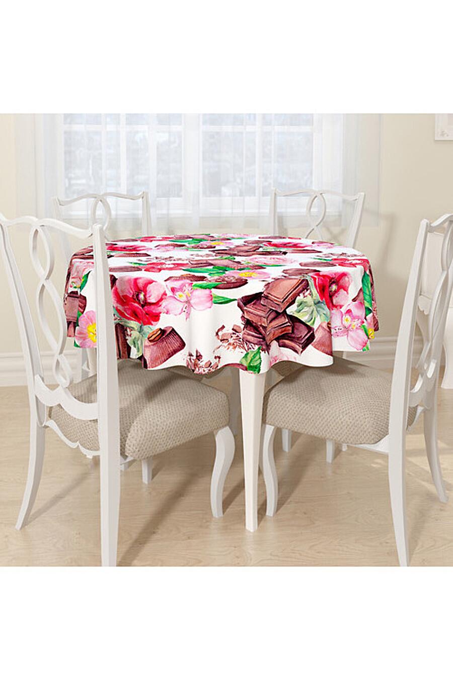 Скатерть для дома ART HOME TEXTILE 180258 купить оптом от производителя. Совместная покупка товаров для дома в OptMoyo