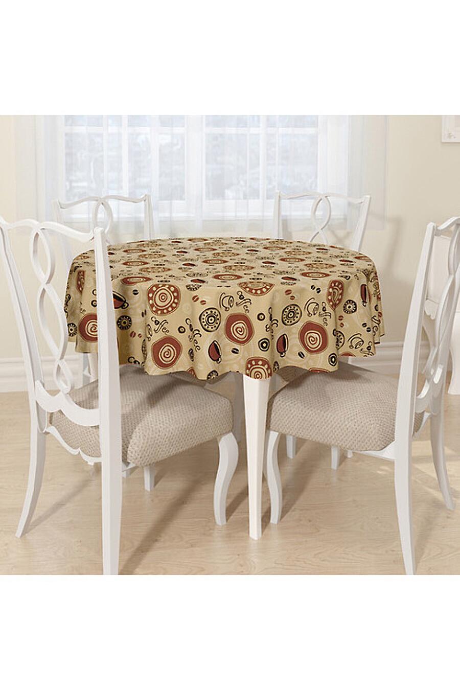 Скатерть для дома ART HOME TEXTILE 180297 купить оптом от производителя. Совместная покупка товаров для дома в OptMoyo