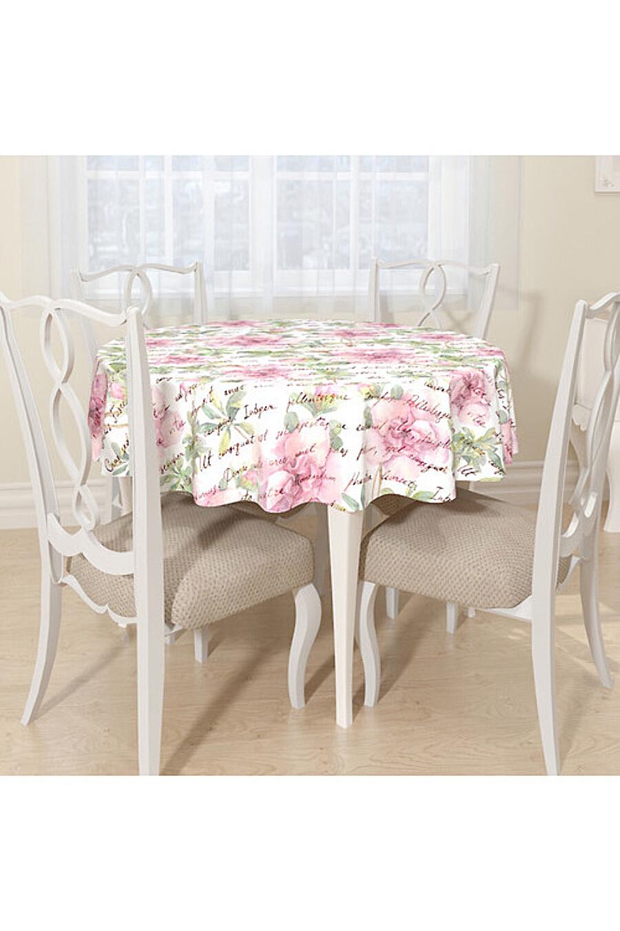 Скатерть для дома ART HOME TEXTILE 180483 купить оптом от производителя. Совместная покупка товаров для дома в OptMoyo