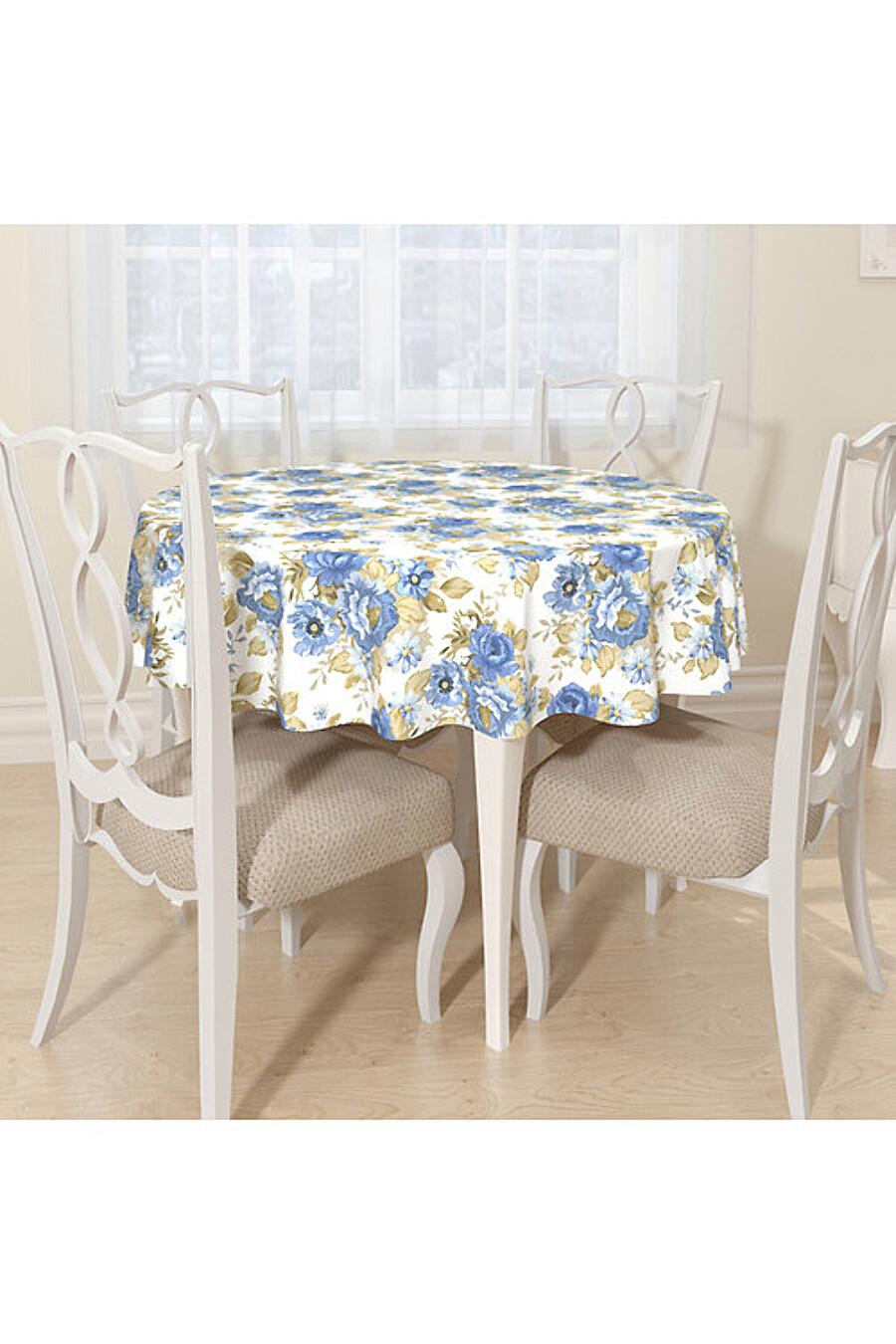 Скатерть для дома ART HOME TEXTILE 180495 купить оптом от производителя. Совместная покупка товаров для дома в OptMoyo