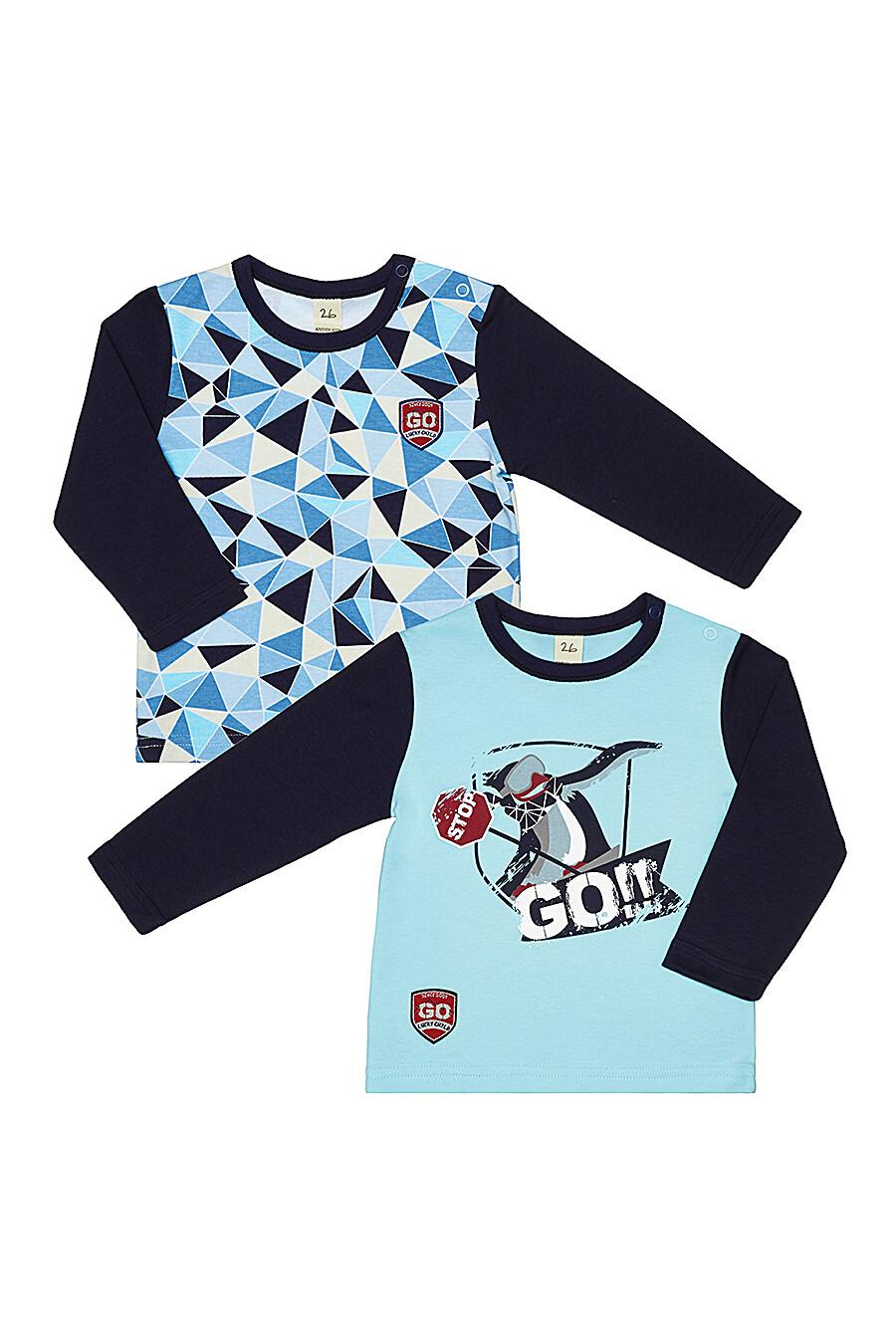 Джемпер 2 шт. для мальчиков LUCKY CHILD 184708 купить оптом от производителя. Совместная покупка детской одежды в OptMoyo