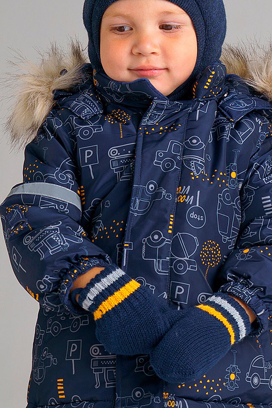 Варежки для мальчиков PLAYTODAY 239415 купить оптом от производителя. Совместная покупка детской одежды в OptMoyo