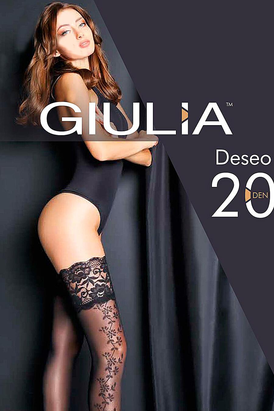 Чулки для женщин GIULIA 239448 купить оптом от производителя. Совместная покупка женской одежды в OptMoyo