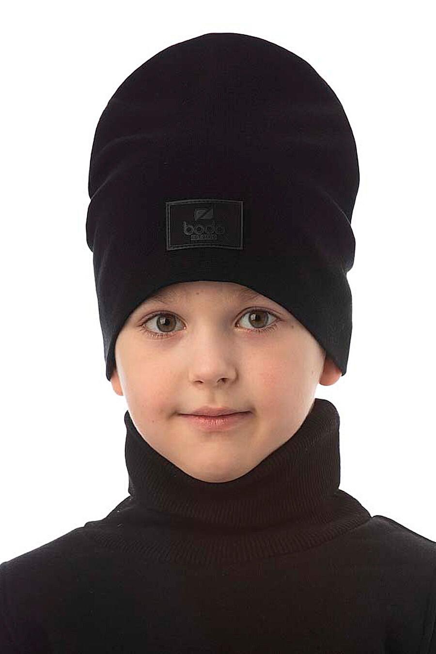 Шапка для мальчиков BODO 289866 купить оптом от производителя. Совместная покупка детской одежды в OptMoyo