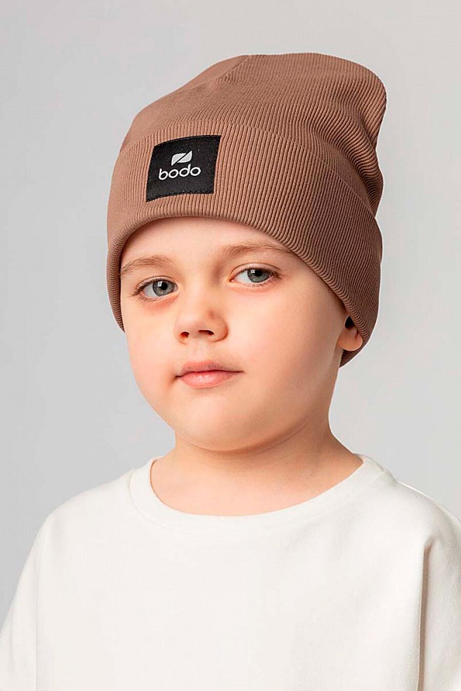 Шапка для мальчиков BODO 348456 купить оптом от производителя. Совместная покупка детской одежды в OptMoyo