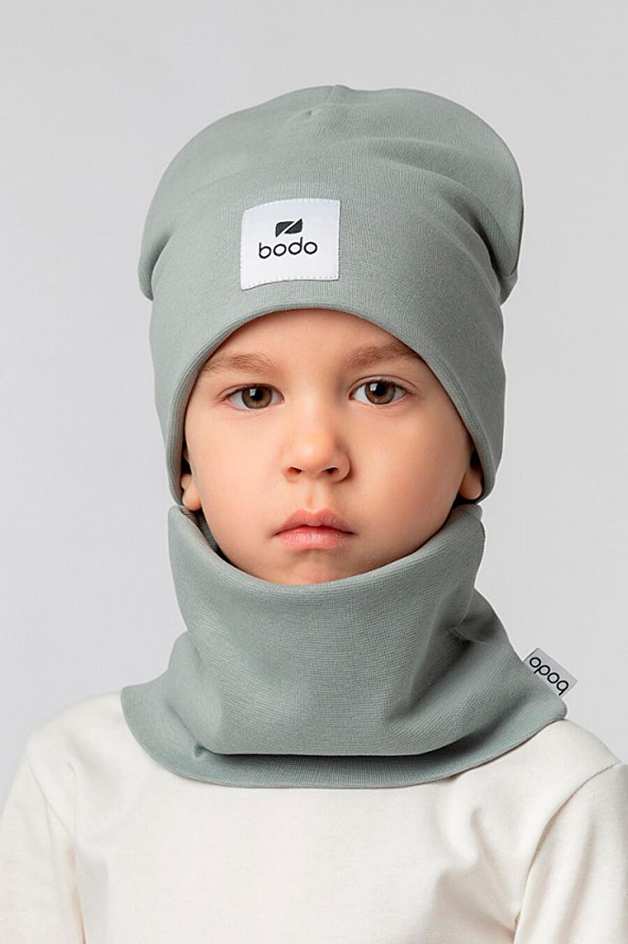 Комплект(Шапка+Снуд) для мальчиков BODO 649023 купить оптом от производителя. Совместная покупка детской одежды в OptMoyo