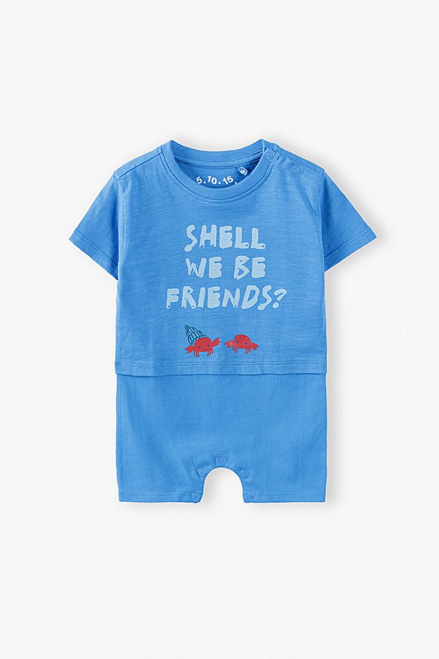 Песочник для мальчиков 5.10.15 668622 купить оптом от производителя. Совместная покупка детской одежды в OptMoyo