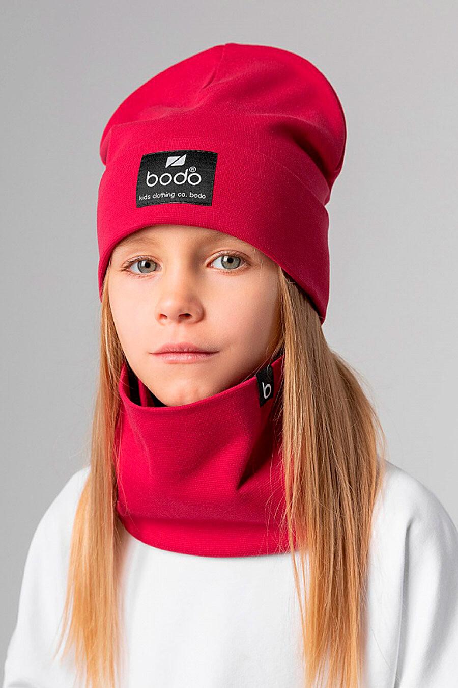 Комплект (Шапка+Снуд) BODO (700344), купить в Moyo.moda